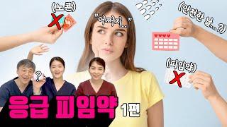 응급피임약 성공률 100%⁉(Feat. 세븐투에이치, …