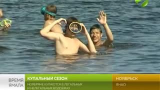 Ноябряне купаются в легальных и нелегальных водоёмах