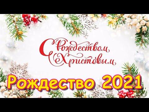 Рождество 2021г. Как праздновали, что дарили и т.д. (01.21г.) Семья Бровченко.