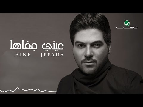 Waleed Al Shami ... Aine Jefaha - With Lyrics | وليد الشامي ... عيني جفاها - بالكلمات
