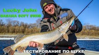 Video Lucky John Basara Soft Swim : тестирование по щуке download MP3, 3GP, MP4, WEBM, AVI, FLV Juni 2018