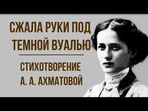 «Сжала руки под темной вуалью» А. Ахматова. Анализ стихотворения