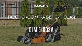 Газонокосилка бензиновая Daewoo DLM 5100SV Обзор, Работа [Daewoo Power Products Russia]