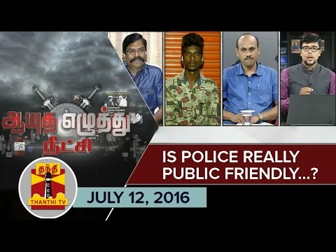 (12/07/2016) Ayutha Ezhuthu Neetchi  | Is Police really Publ