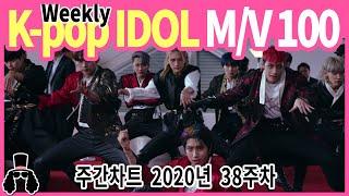 [주간차트 2020년 38주차] 금주의 KPOP 아이돌 뮤직비디오 순위 100 - 2020년 9월 20일 ★…