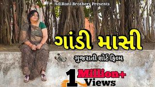 ગાંડી માસી || Gaandi Masi || Gujarati Short Film || Gujarati Natak || AdiRoni || Family Drama