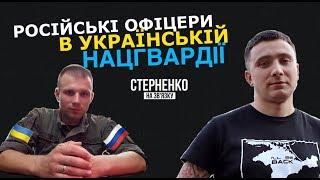 Офіцери-росіяни в Харкові – СТЕРНЕНКО НА ЗВ'ЯЗКУ