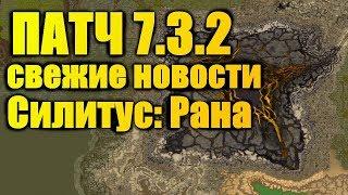 ПАТЧ 7.3.2 Свежие новости / Силитус: Рана WoW Легион