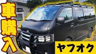 【ヤフオク】100万円で見ずに車を買う!? 現行ハイエース200系 thumbnail