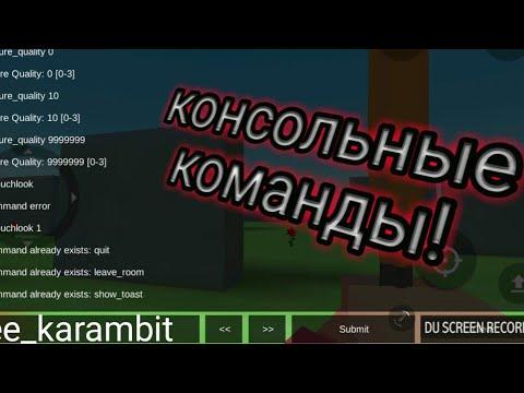 КОНСОЛЬНЫЕ КОМАНДЫ!!! | Block Strike