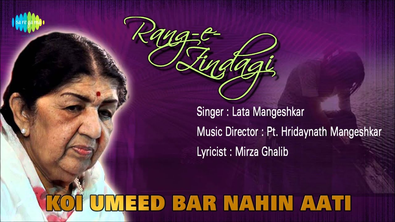 Koi umeed bar nahin aati ghazal song lata mangeshkar for Koi umeed bar nahi aati