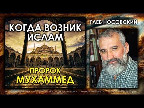 Картинки по запросу Когда возник Ислам и кто был пророк Мухаммед? Глеб Носовский.