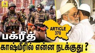புதிய காஷ்மீரில் அமைதி நிலவுகிறதா? | Kashmir Peaceful on EID Festival | Indian Army | Article 370