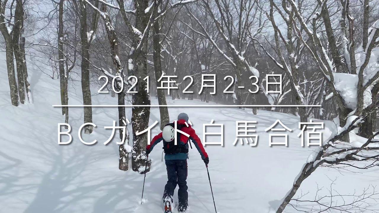 2021年2月2-3日BCガイド合宿