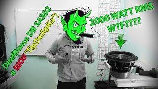"2000 WATT RMS WTF???? DeafBonce DB SA302 в ШОУ ""ПрОжАрКа"")"
