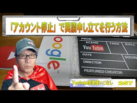 【YouTube簡単使いこなし257】「アカウント停止」で異議申し立てを行う方法