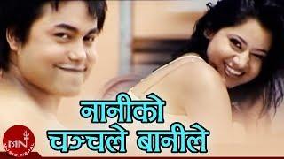 Naniko chanchale banile By Rajesh Payal Rai