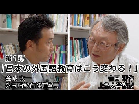 日本の外国語教育はこう変わる!