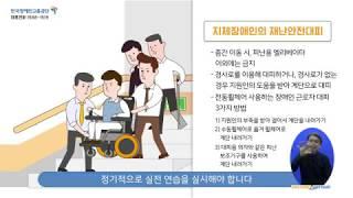 장애인 근로자 재난안전 교육영상 2편(국문)