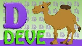 D Harfi - ABC Alfabe SEVİMLİ DOSTLAR Eğitici Çizgi Film Çocuk Şarkıları Videoları