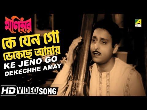 Ke Jeno Go Dekechhe Amay | Monihar | Bengali Movie Song | Hemanta Mukherjee, Lata Mangeshkar