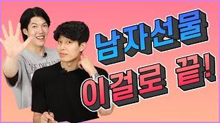 금액대별 무조건 성공하는 남자친구 선물 (feat .1…