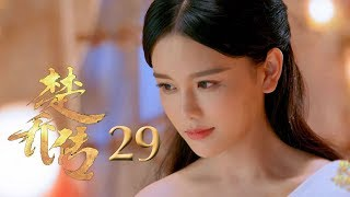 Video 楚乔传 Princess Agents 29 ENG Sub【未删减版】赵丽颖 林更新 窦骁 李沁 主演 download MP3, 3GP, MP4, WEBM, AVI, FLV Maret 2018