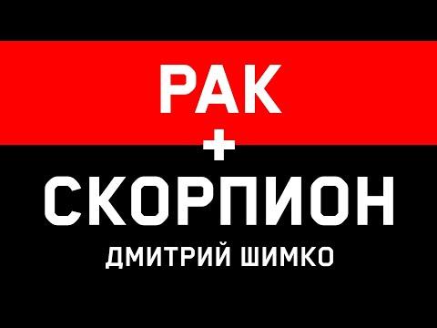 СКОРПИОН+РАК - Совместимость - Астротиполог Дмитрий Шимко