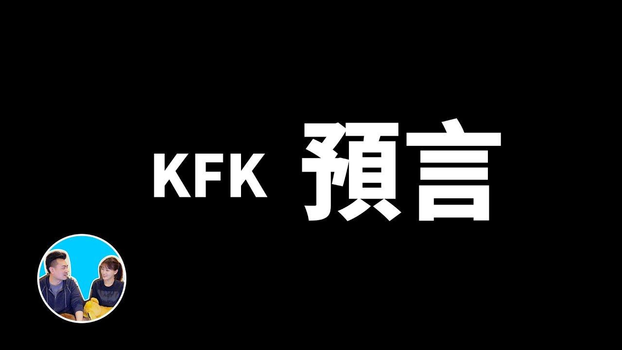 KFK預言,目前爲止最可信的一個未來人   老高與小茉 Mr & Mrs Gao