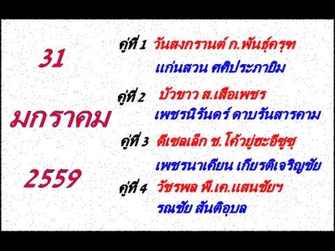 วิจารณ์มวยไทย 7 สี อาทิตย์ที่ 31 มกราคม 2559