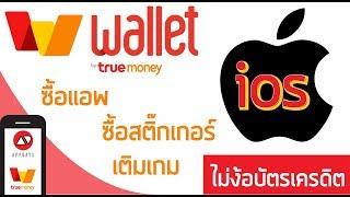 True Wallet - วิธีสมัคร และใช้งานง่าย ๆ ไม่ง้อบัตรเครดิต จะซื้อแอพ เติมเกม ดูหนัง ฟังเพลง