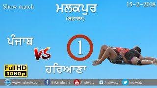 PUNJAB vs HARYANA 🔴 GIRL's KABADDI कबड्डी ਕਬੱਡੀ کبڈی SHOW MATCH @ MALAKPUR (Batala) 🔴 Full HD 🔴