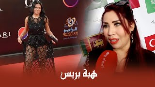 بطريقة ساخرة  سعيدة شرف تعلق على فستان  رانيا يوسف