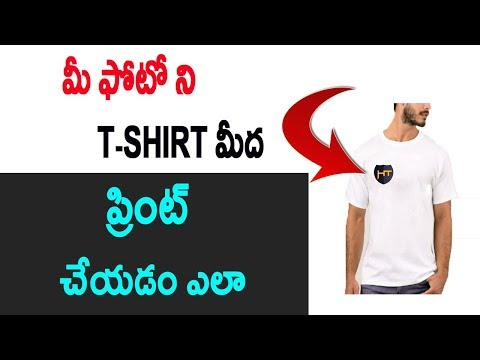How to Print your Photo on Tshirt at home | Telugu Tech Tuts
