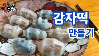 모개의일상   감자떡 만들기   식어도 굳지 않는 감자…