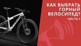 ЛАЙФХАКИ: Как выбрать горный велосипед. За 10 МИНУТ для Новичка / Спорт Рупор