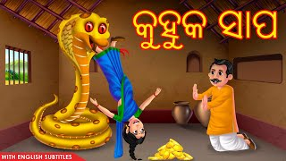 କୁହୁକ ସାପ | Kuhuka Saap | Odia Stories | Odia Gapa | Aaima Kahani | Horror Stories | Dream Stories
