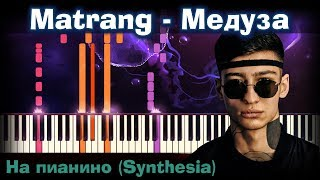 Matrang - Медуза |На пианино | Synthesia разбор| Как играть?| Instrumental + Караоке + Ноты
