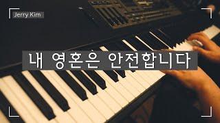 내 영혼은 안전합니다 [Piano Cover by Jerry Kim] #worship #ccm #hymn