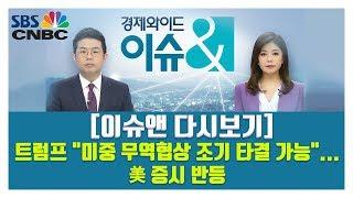 """[이슈앤 다시보기] 트럼프 """"미중 무역협상 조기 타결 …"""