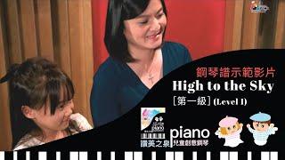 [鋼琴譜示範影片]  High to the Sky 四手聯彈 Piano Duet (第一級 Level 1) | 讚美之泉兒童創意鋼琴譜 (一) 天父的花園
