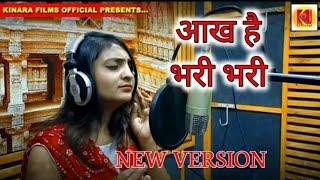 aankh he Bhari Bhari new version dj DJ twinkle sharma