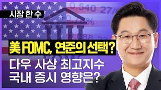 이동근 | 美FOMC, 연준의 선택은? 다우 사상 최고…
