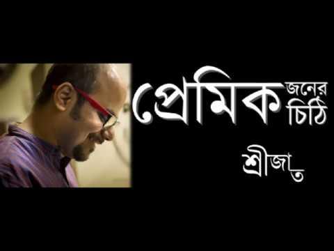 Premikjoner Chithi (প্রেমিকজনের চিঠি) | Kobita | Srijato | Ekok | Debdeep