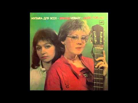 Verasy - Polet (electro disco, Belarus USSR, 1985)