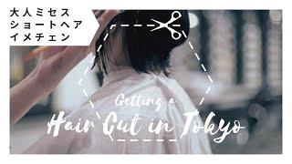 [美容室動画ASSORT] the cut vol.11