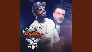 Maaqoula (remix Dj Aseel)
