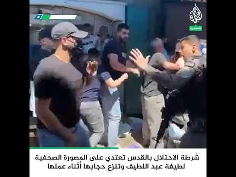 شرطة الاحتلال تعتدي على صحفية بالقدس وتنزع حجابها أثناء عملها  - نشر قبل 3 ساعة