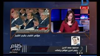 """محمود سعد الدين لـ """"كلام تانى"""" مؤتمر الشباب أزال الفجوة بين الشباب والرئيس"""