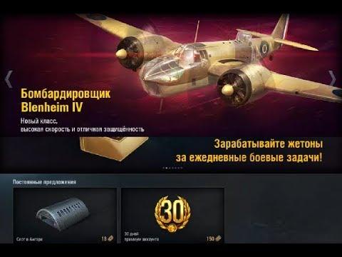 Получить золото и премиум аккаунт в World Of Warplanes